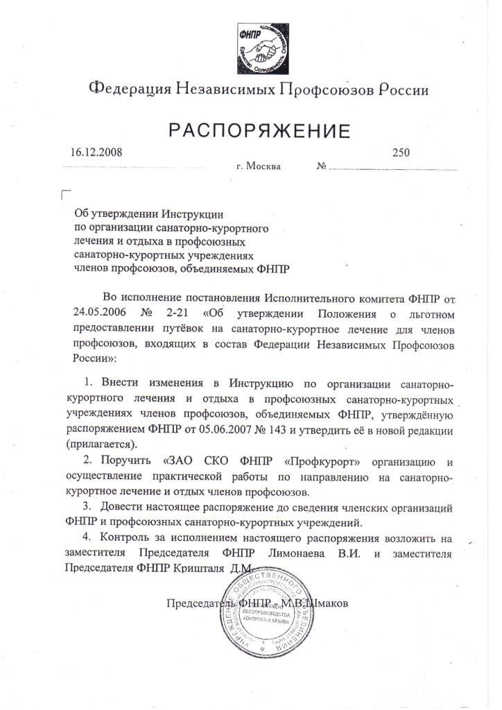 заявка на перезаключение договора образец