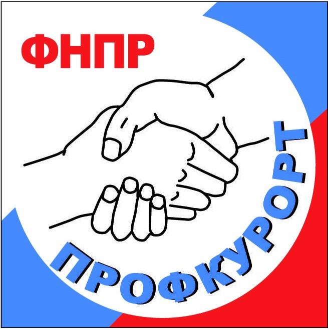СКО ФНПР Профкурорт