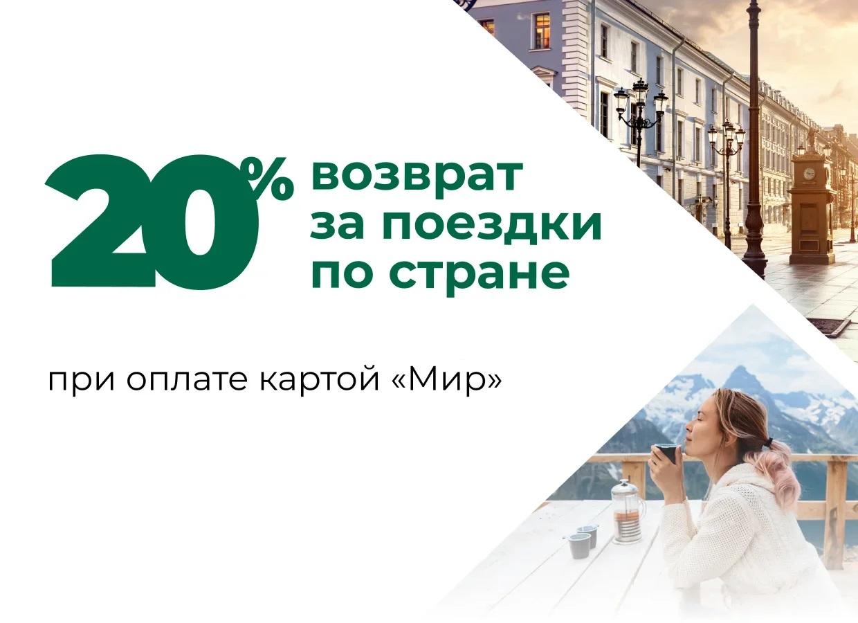 Ростуризм кешбэк 20 процентов